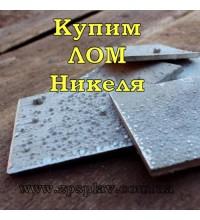 Прием лома никеля Дорого в Украине - Огромная площадка!