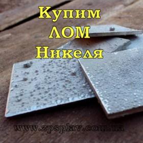 Купим лом никеля