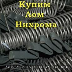 Куплю Лом Нихрома