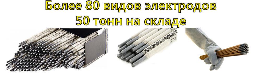 Купить электроды в украине