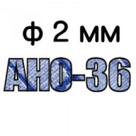 Электроды сварочные АНО-36 диаметр 2 мм