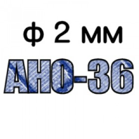 Электроды сварочные АНО-36 диаметр 2 мм (пачка 2кг)
