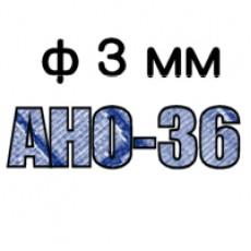 АНО-36 ф3мм