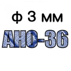 Электроды сварочные АНО-36 диаметр 3 мм