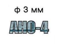 Электроды АНО-4 ф3 мм