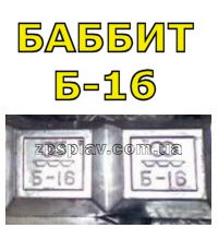 Баббит Б16
