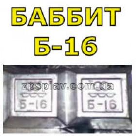 Баббит Б-16 в чушках