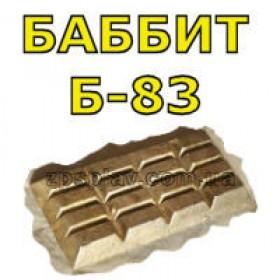 Баббит Б-83 в чушках ГОСТ