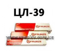 Электроды ЦЛ-39 ф 2,5 мм