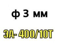 Электроды ЭА-400/10Т ф3мм