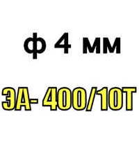 Электроды ЭА-400/10Т ф4мм