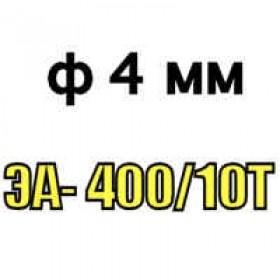Электроды ЭА-400/10Т Цена - 100 грн/кг от ЗпСплав