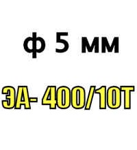 Электроды ЭА-400/10Т ф5мм