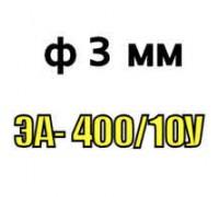 Электроды ЭА-400/10У ф3мм