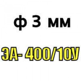 Электроды ЭА-400/10У диаметр 3 мм