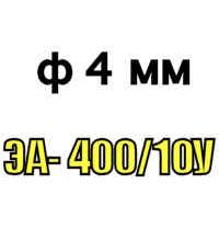 Электроды ЭА-400/10У ф4мм