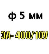 Электроды ЭА-400/10У ф5мм