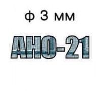 Электроды АНО-21 ф3 мм