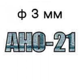 Электроды АНО-21 диаметр 3 мм