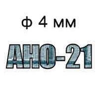 Электроды АНО-21 ф4 мм