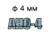 Электроды АНО-4 ф4 мм