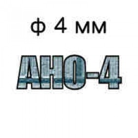 Электроды Сварочные  АНО-4 диаметр 4 мм (пачка 5 кг)
