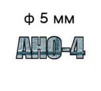 Электроды АНО-4 ф5 мм