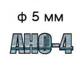 Электроды Сварочные  АНО-4 диаметр 5 мм (пачка 5 кг)