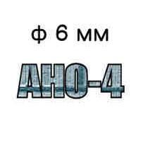 Электроды АНО-4 ф6 мм