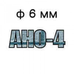 Электроды Сварочные  АНО-4 диаметр 6 мм (пачка 5 кг)