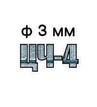 Электроды ЦЧ-4 ф3 мм