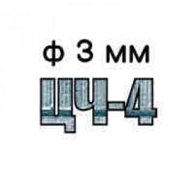 Электроды по чугуну ЦЧ-4 диаметром 3 мм