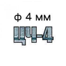 Электроды ЦЧ-4 диаметром 4 мм