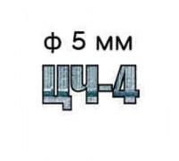 Электроды ЦЧ-4 ф5 мм