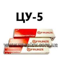 Электроды ЦУ-5 ф 2,5 мм