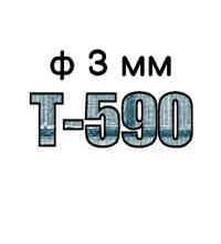 Электроды для наплавки Т-590 ф 3 мм