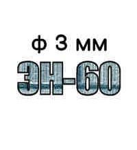 Электроды ЭН-60 ф3 мм