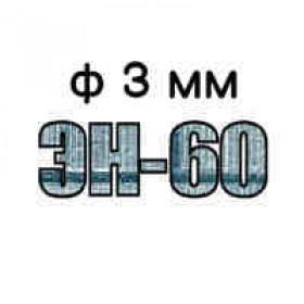 Электроды для сварки ЭН-60 (ГОСТ) - Цена изготовителя!