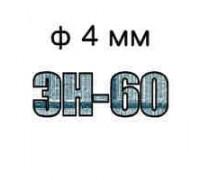Электроды ЭН-60 ф4 мм