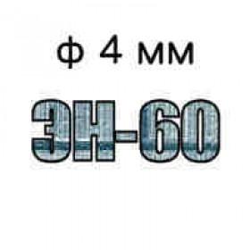 Электроды для сварки ЭН-60 4 мм (ГОСТ) - Цена изготовителя!