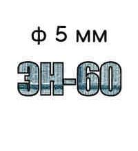 Электроды ЭН-60 ф5 мм