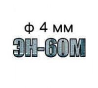 Электроды  ЭН-60М ф4 мм