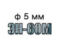 Электроды  ЭН-60М ф5 мм