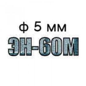 Электроды наплавочные  ЭН-60М диаметр 5 мм