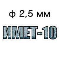 Электроды ИМЕТ-10 ф 2,5 мм
