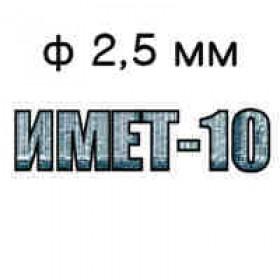 Электроды для сварки ИМЕТ-10 диаметром 2,5 мм