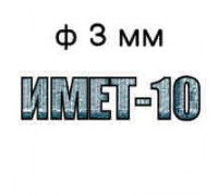 Электроды ИМЕТ-10 ф3 мм