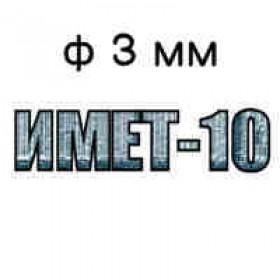 Электроды для сварки ИМЕТ-10 диаметром 3 мм