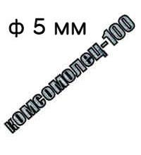 Электроды Комсомолец-100 ф 5 мм