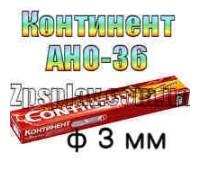 Электроды Континент АНО-36 диаметр 3 мм